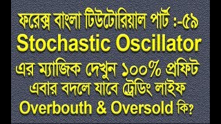 Part-59 Stochastich Ocillator A to Z Bangla Tutorial .  Forex Trading Bangla Tutorial