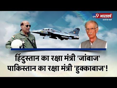 जब रक्षामंत्री Rajnath Singh ने उड़ाया 'तेजस' विमान तो क्यों घबराया Pakistan ?