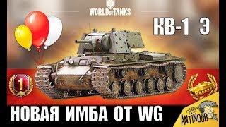 ОГО! МАРАФОН НА КВ-1 ЭКРАНИРОВАННЫЙ в WoT? НОВАЯ ИМБА СССР В World of Tanks