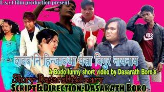 Daoboni Hinjaoa Phesa Bigur Nainai A Bodo funny short video by Dasarath Boro's. 2019||