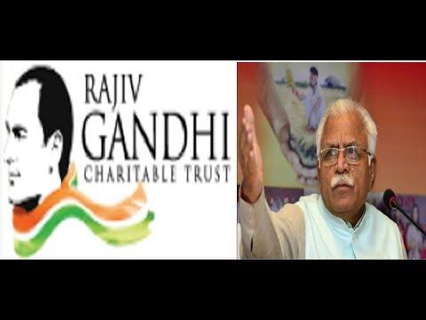 Rajiv Gandhi Charitable Trust को दी गई जमीन Khattar सरकार क्यों लेगी वापस ?