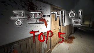 공포게임 TOP 5|겁쟁이가 추천하는 호러게임