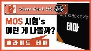 파워포인트 (Power point) 365 강의 #035 MOS에 나올것만 같은 기능, '테마'