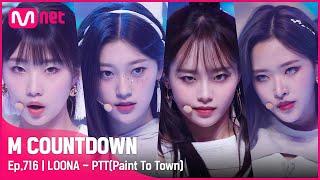 Download [LOONA - PTT (Paint The Town)] KPOP TV Show | #엠카운트다운 EP.716 | Mnet 210701 방송