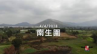Publication Date: 2018-04-09 | Video Title: 中華基督教會譚李麗芬紀念中學 - 航拍活動紀錄 (南生圍 -