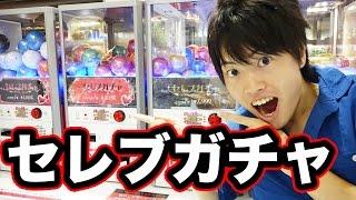 1000円ガチャで何が当たるか3回やってみた!セレブガチャ! thumbnail