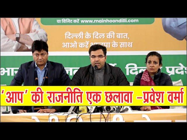 #hindi #breaking #news #apnidilli 'आप' की राजनीति एक छलावा -प्रवेश वर्मा