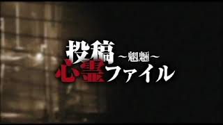 【心霊映像】期間限定配信!!! 投稿心霊ファイル~魍魎編~