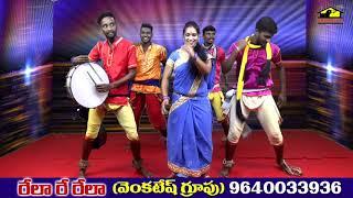 Relare Rela Venkatesh Group Ole Ole Gunta Telugu Folk Songs || Janapadalu || musichouse27