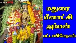 மதுரை மீனாட்சி அம்மன் பட்டாபிஷேகம் | Madurai Meenakshi Amman Pattabishegam | Britain Tamil Bhakthi