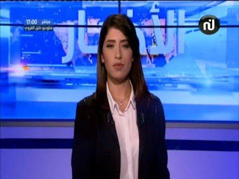 نشرة أخبار الساعة 17:00 ليوم الثلاثاء 10 جويلية 2018