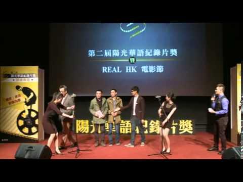 第二屆陽光華語紀錄片獎頒獎典禮暨Real HK主題電影節開幕儀式影片