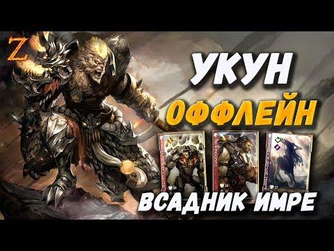 видео: paragon - УКУН ВСАДНИК ИМРЕ! ДА ПАДУТ ИНГИБЫ!
