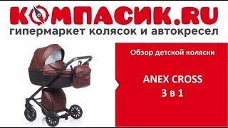 Вся правда о коляске Anex Cross. Обзор детских колясок от Компасик.Ру