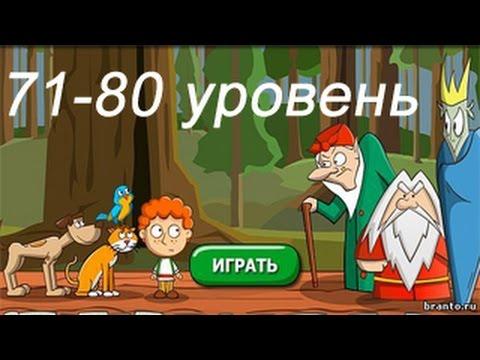 Загадки: Волшебная история - ответы 71-80 уровень. Прохождение 8 эпизода | ВК, Одноклассники