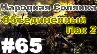 Сталкер Народная Солянка - Объединенный пак 2 #65. Военная угроза.