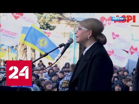 Битва за землю у стен парламента и в Раде: Украине угрожает новый раскол - Россия 24
