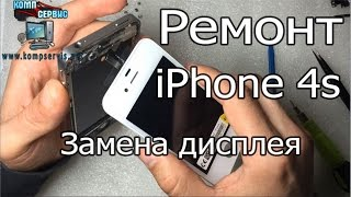 Ремонт телефонов в Барселоне. iPhone 4s замена дисплея(Ремонт телефонов в Барселоне. iPhone 4s замена дисплея. Как разобрать iPhone 4s. ☆ Компьютерный сервис в Барселоне:..., 2015-04-10T09:35:28.000Z)