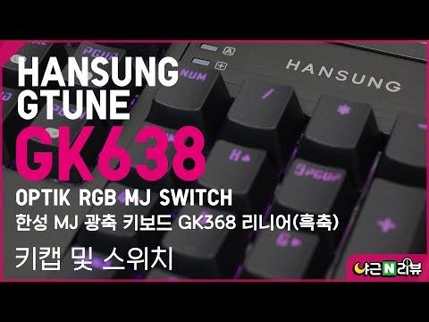 (블로그용 영상)한성컴퓨터 GTune GK638 Optik RGB 축교환 광축 키보드 키캡 스위치
