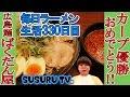 【渋谷駅 ラーメン】広島麺バルばくだん屋 渋谷店 ?辛という未知の辛さまで選択可!…