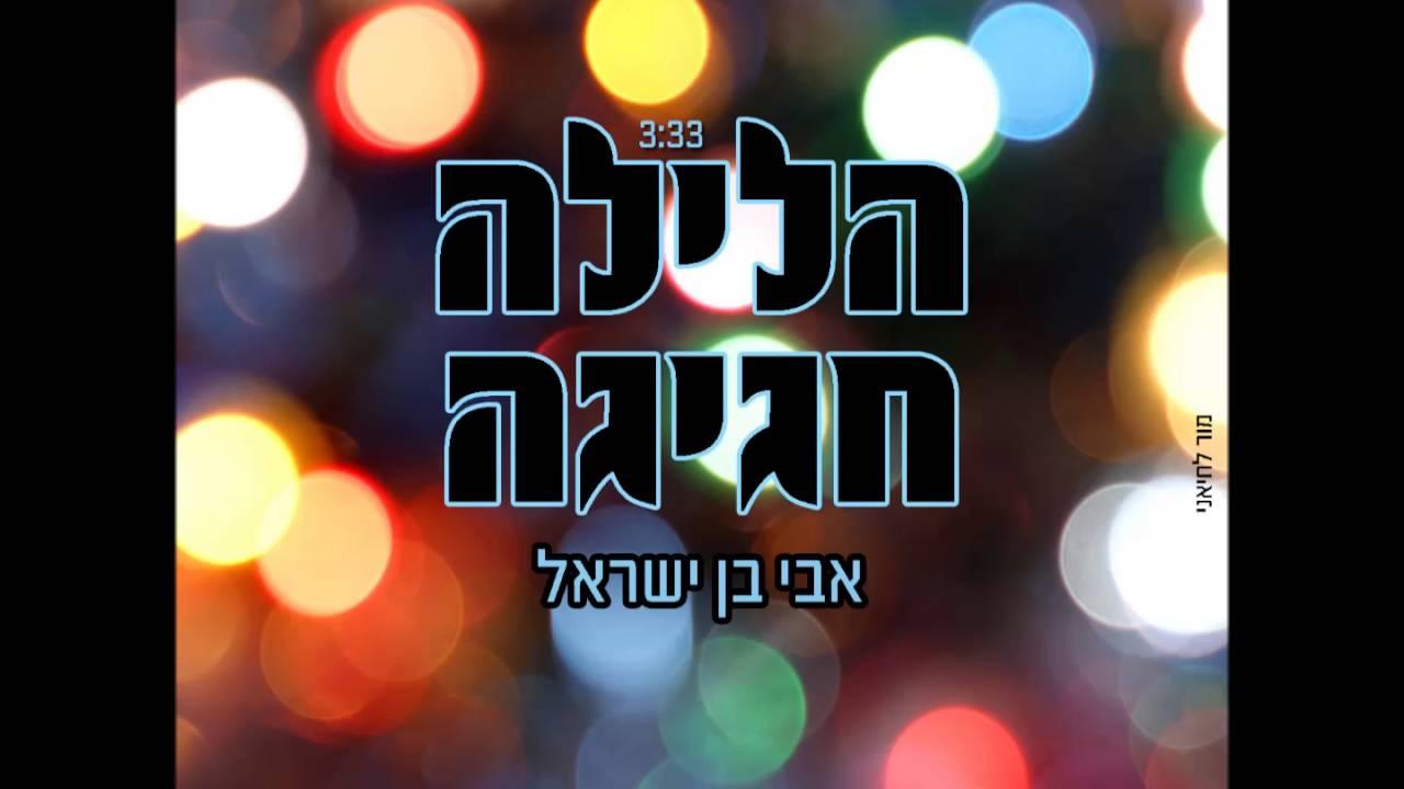 אבי בן ישראל - הלילה חגיגה | גלגלי הזמן ב'