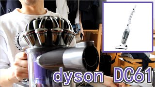 【DC61】dyson 布団クリーナーは素晴らしい。しかしそれよりTWINBIRD サイクロンスティック型クリーナーはもっと素晴らしい。