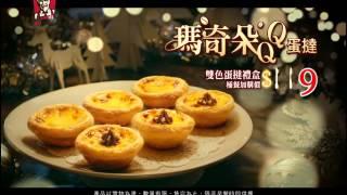 肯德基_瑪奇朵QQ蛋撻 聖誕篇