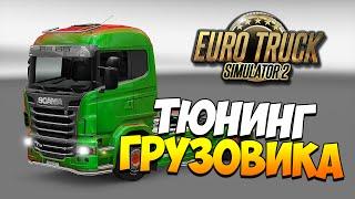 Euro Truck Simulator 2 (ETS 2) | Тюнинг грузовика!