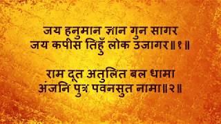 Shri Hanuman Chalisa  with Hindi lyrics 2018