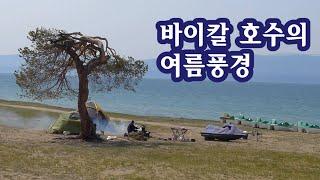 바이칼호수의 여름 풍경 / 세종경제 TV