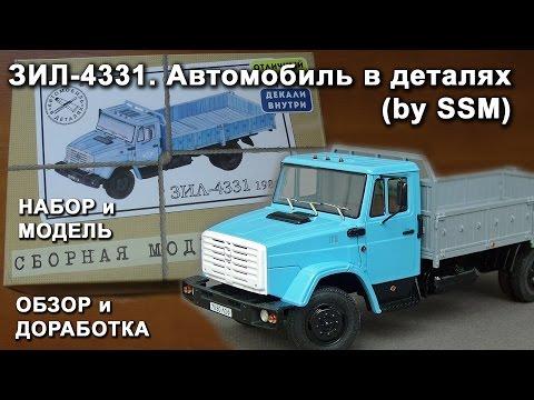ЗИЛ 4331. Автомобиль в деталях (by SSM). Обзор набора и модели. Доработки.