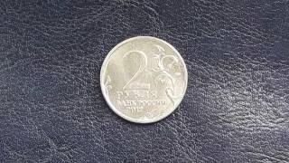 2 руб 2012 г Серия- Полководцы и герои отечественной войны 1812 АИ Кутайсов