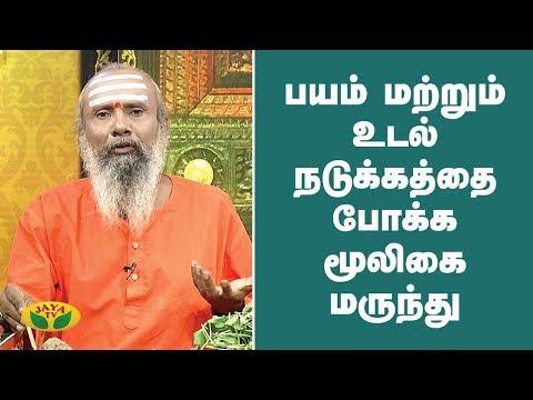 பயம் மற்றும் உடல் நடுக்கத்தை  போக்க மூலிகை மருந்து | Fear | Parampariya Maruthuvam | Jaya TV