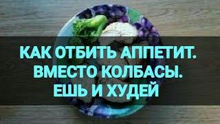 постер к видео Мясо для похудения. Вкуснее колбасы. Отбить АППЕТИТ. Ешь и худей. Как похудеть. ПП. Канал Тутси.