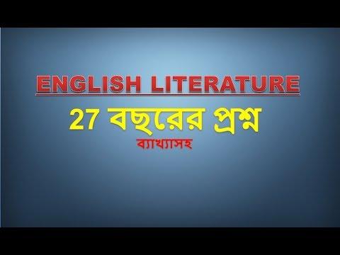 27 বছরের প্রশ্ন  ব্যাখ্যাসহ-BCS ENGLISH LITERATURE