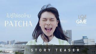 พัดชา-ไม่รู้ใช่เธอไหม-story-teaser