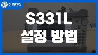 S331L 설정 방법