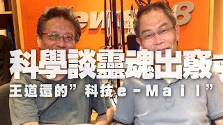 '20.09.15【張大春泡新聞】王道還談「科學談靈魂出竅」