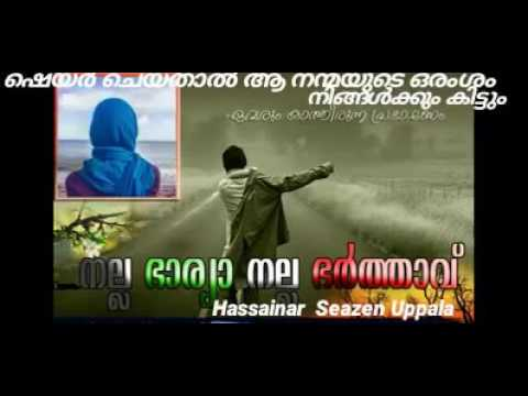 Good Wives For Good Husbands In Quran Islamic Malayalam Nie Speech