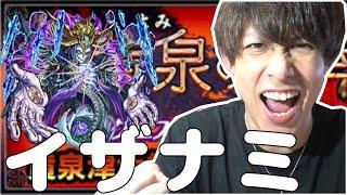【モンスト】神化バベルを筆頭にイザナミ攻略に挑戦!【ぎこちゃん】 thumbnail