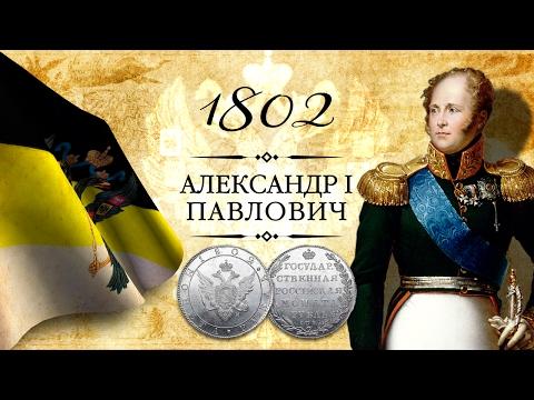 Монета 1 рубль 1802 года, СПБ-АИ, + пробные рубли 1801 года