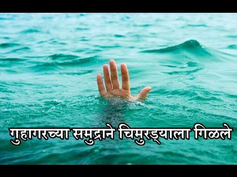 BOY DROWNED IN GUHAGAR