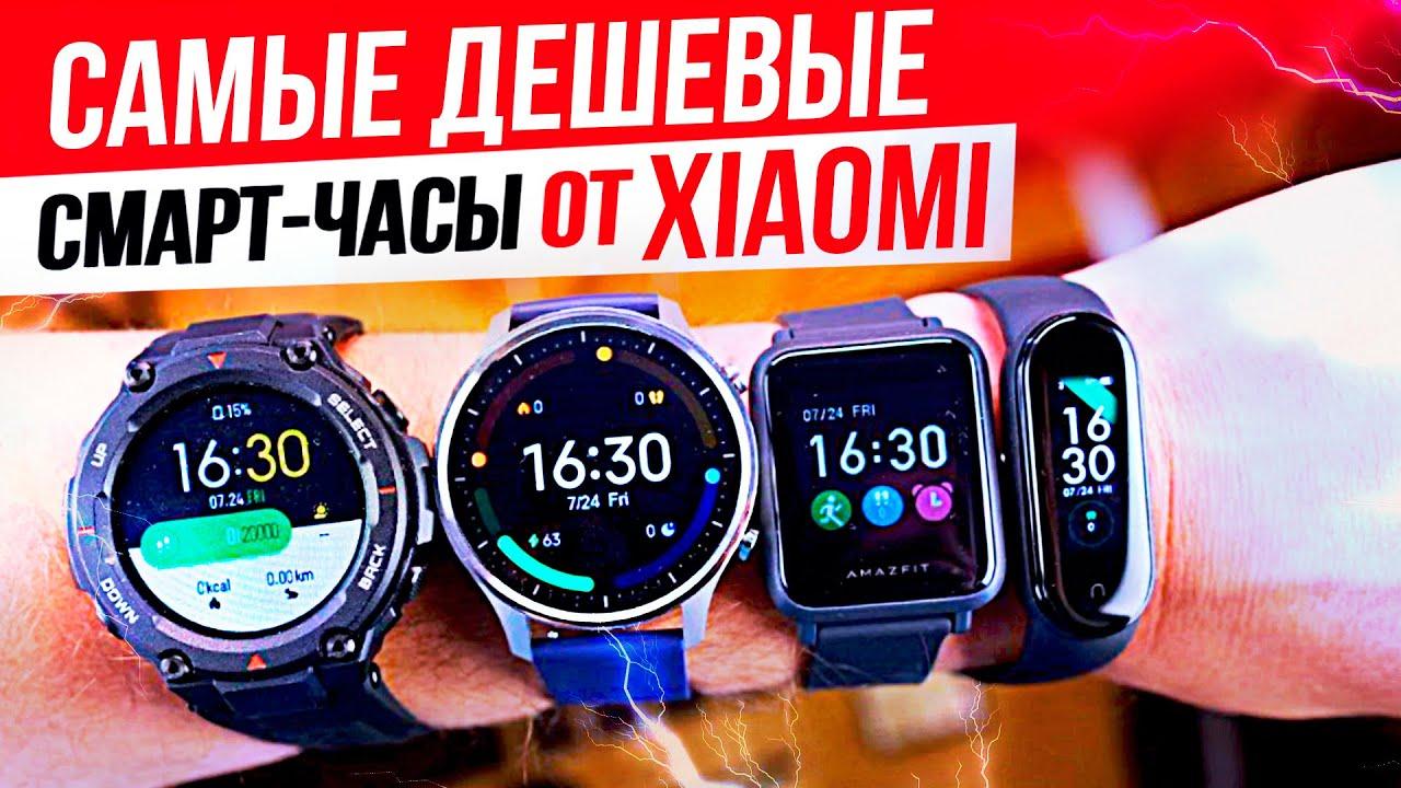 Лучшие смарт-часы от XIAOMI и AMAZFIT!