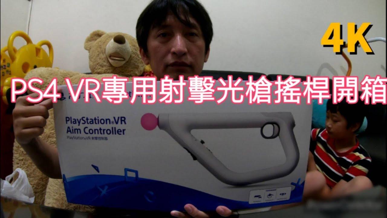 SONY PS4 VR 虛擬實境射擊遊戲 專用射擊光槍 搖桿 專用射擊控制器 開箱分享 4K畫質 - YouTube