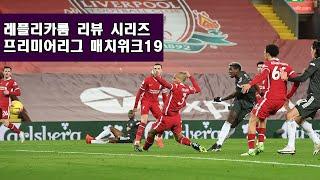 프리미어리그 봉커와 훈,  EPL 매치위크 19 리뷰