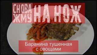 Баранина тушеная с овощами (пошаговый рецепт) - #СНОВА_ЖМУ на нож