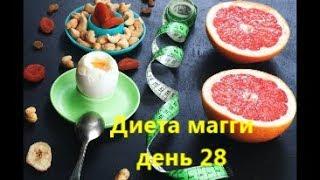 Диета Магги / Видеодневник / День 28 / Рецепты
