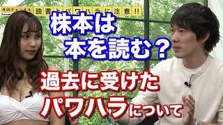 【衝撃】過去のパワハラを激白!!(質問回答)|vol.119