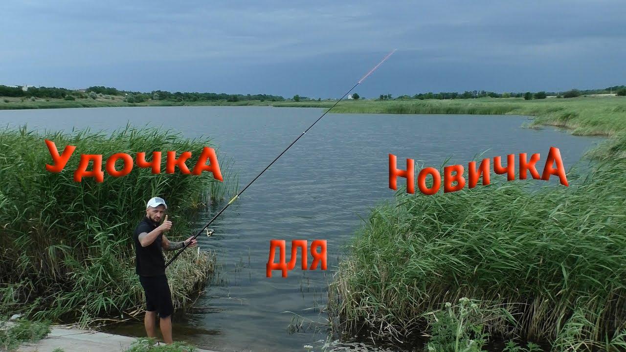 покажите рыбалка для начинающих