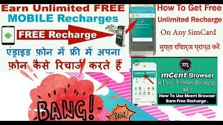 How to recharge mobile phone number free of cost